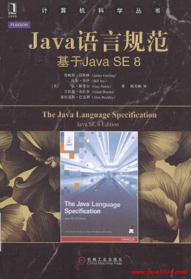Java语言规范:基于Java SE 8 PDF 下载