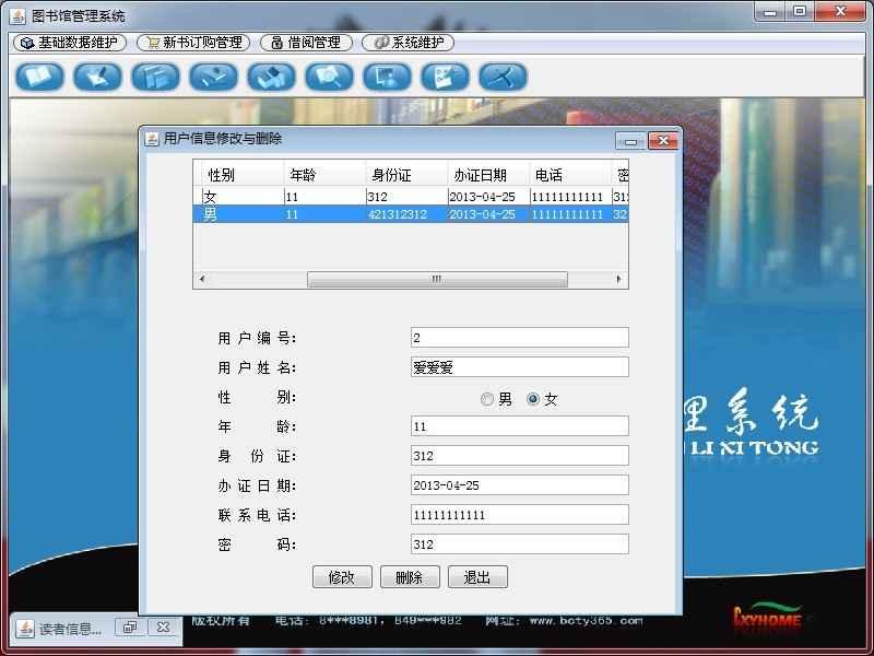 java图书馆管理系统 下载