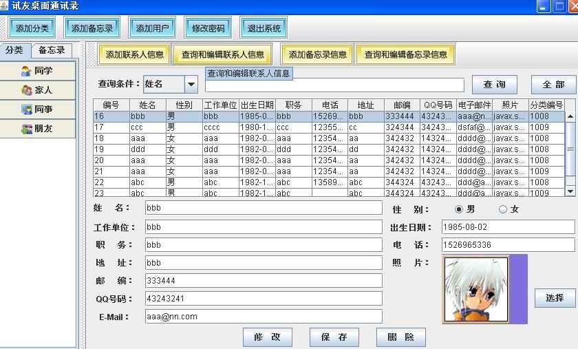 java桌面通讯录系统分享_java知识分享网-免费java