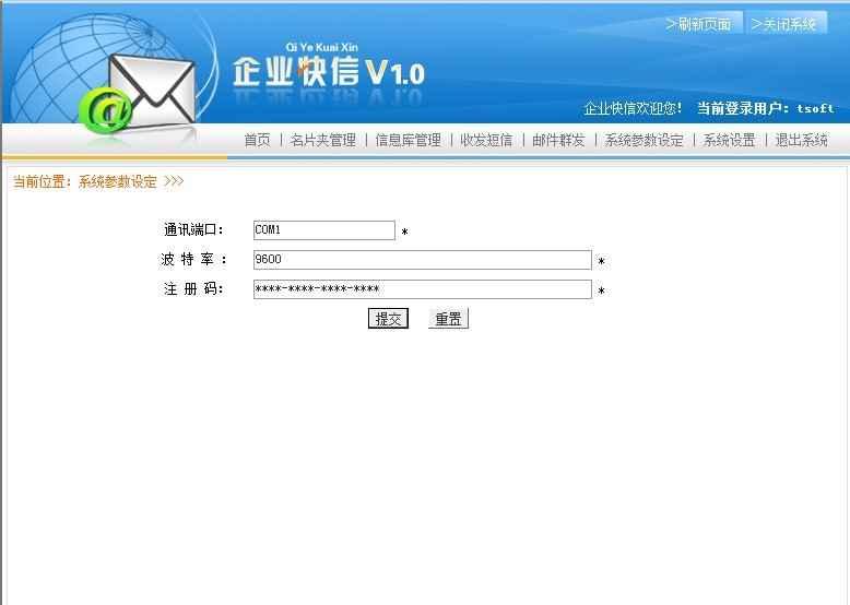 毕业设计:Jsp企业快信(短信猫+Java邮件)源码分享