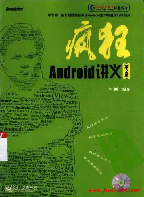 疯狂java讲义pdf_《疯狂Android讲义(第2版)完整清晰版》PDF 下载_Java知识分享网 ...
