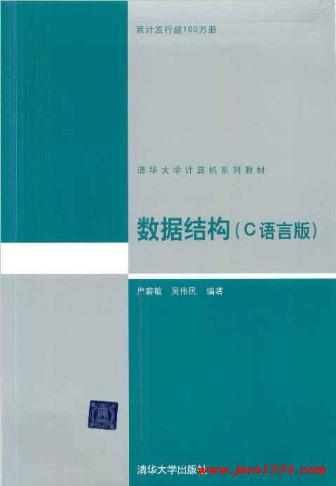 全书采用类c语言作为数据结构和算法的描述语言