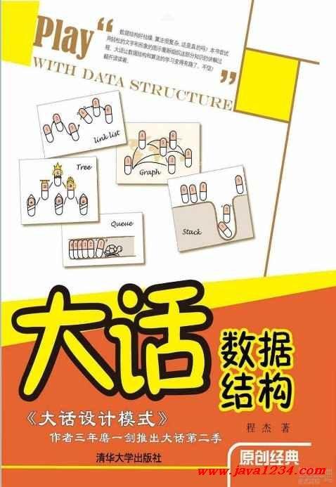 《大话数据结构》pdf 下载