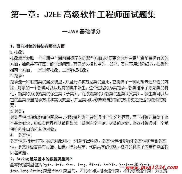 j2ee高级软件工程师面试题集