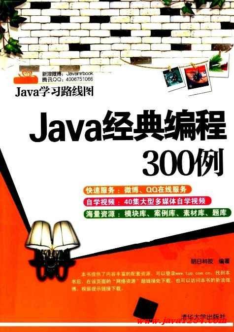 java经典编程300例书籍+随书源码