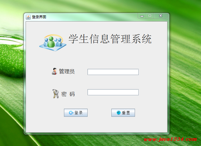 java学生信息管理系统1.0【java1234