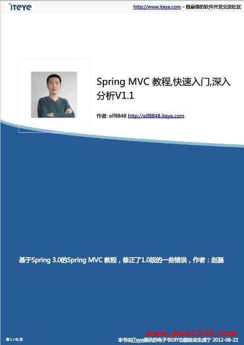springmvc开发文档pdf