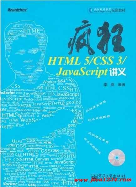 疯狂java讲义pdf_《疯狂HTML 5/CSS 3/JavaScript讲义》(附源码)PDF 下载_Java知识分享网 ...