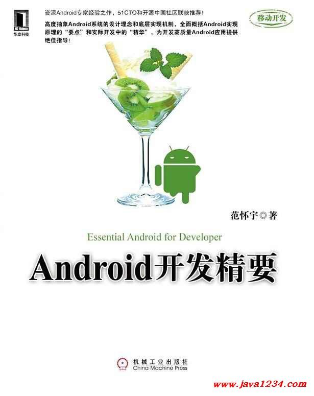 第4部分(9-13章):第9章讲解了android的数据存储结构