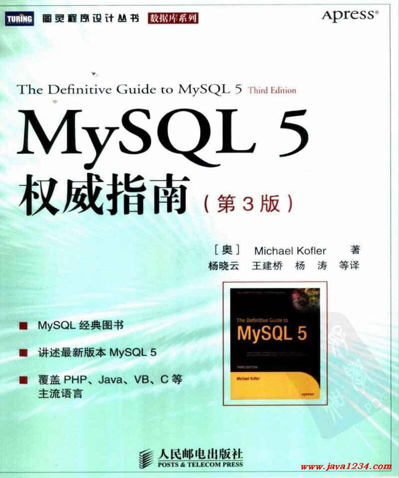 第22章 mysql