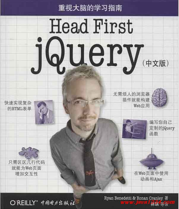 head first jquery 中文 版