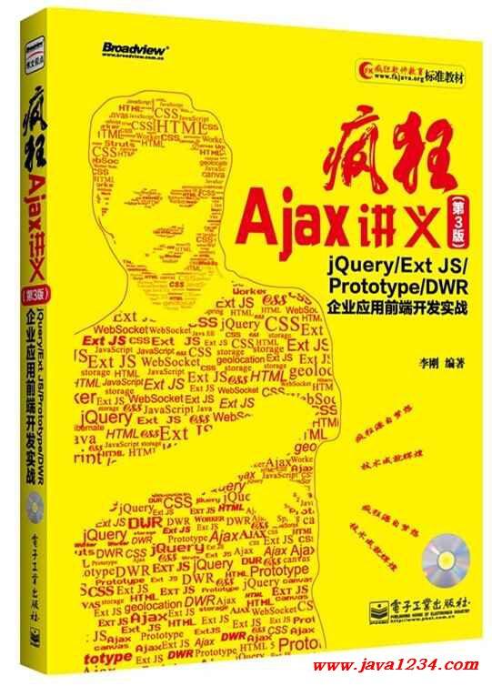 疯狂java讲义pdf_《疯狂Ajax讲义(第3版)》PDF 下载_Java知识分享网-免费Java资源下载