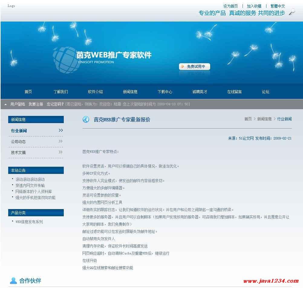 深蓝主题的科技公司网站html静态网页模板 下载