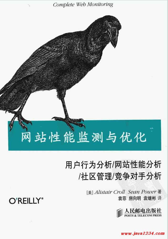 《网站性能监测与优化》PDF 下载_Java知识分享网-免费Java资源下载