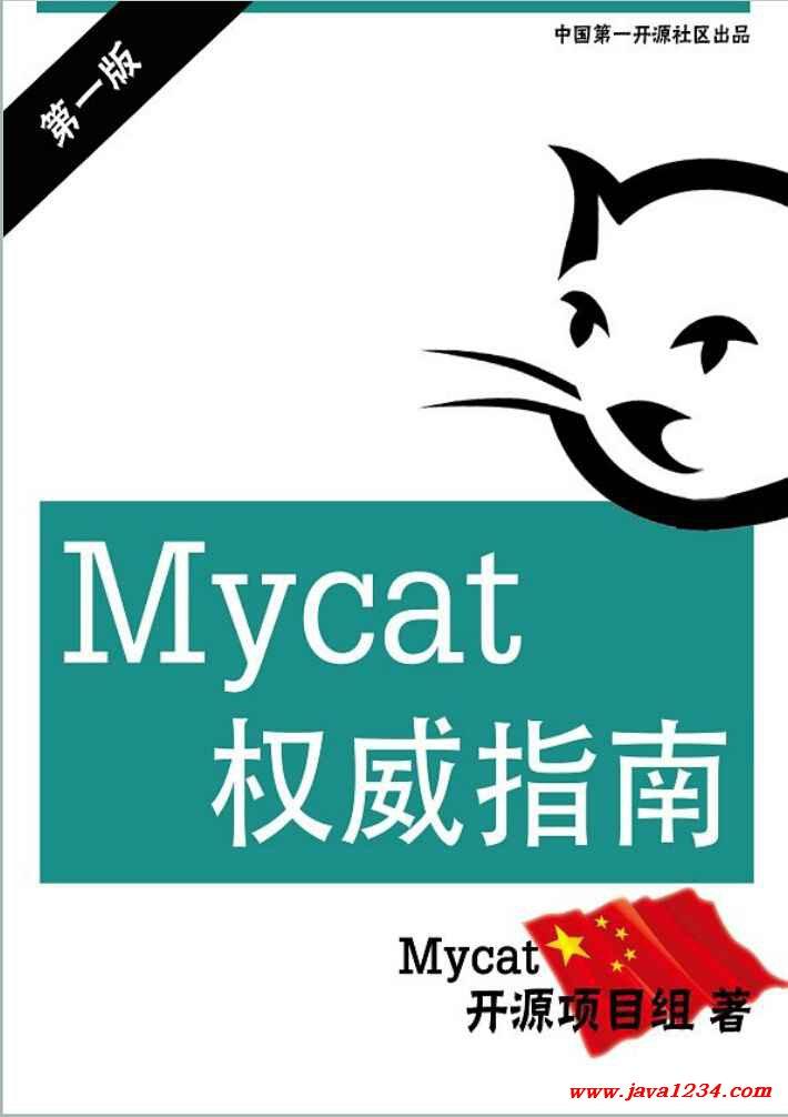 Mycat权威指南 PDF 下载_Java知识分享网-免费Java资源下载