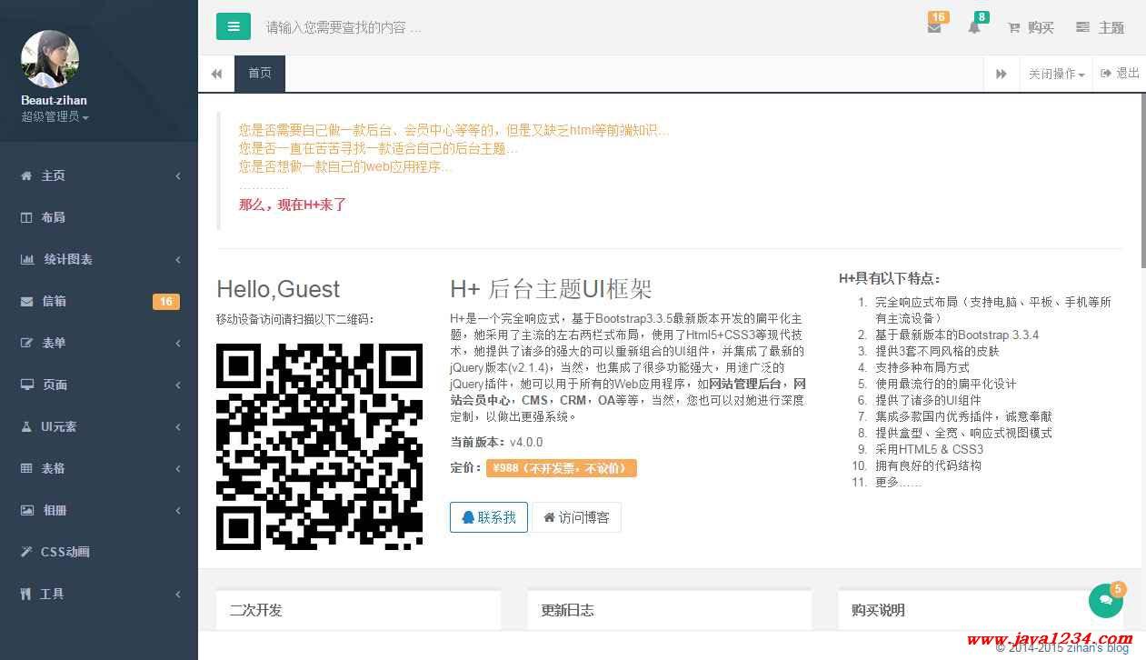 主页 java开源项目分享 项目素材    下载地址:bootstrap开发模版