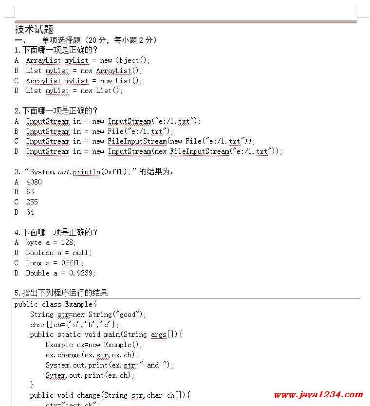 《java研发工程师技术面试题》pdf