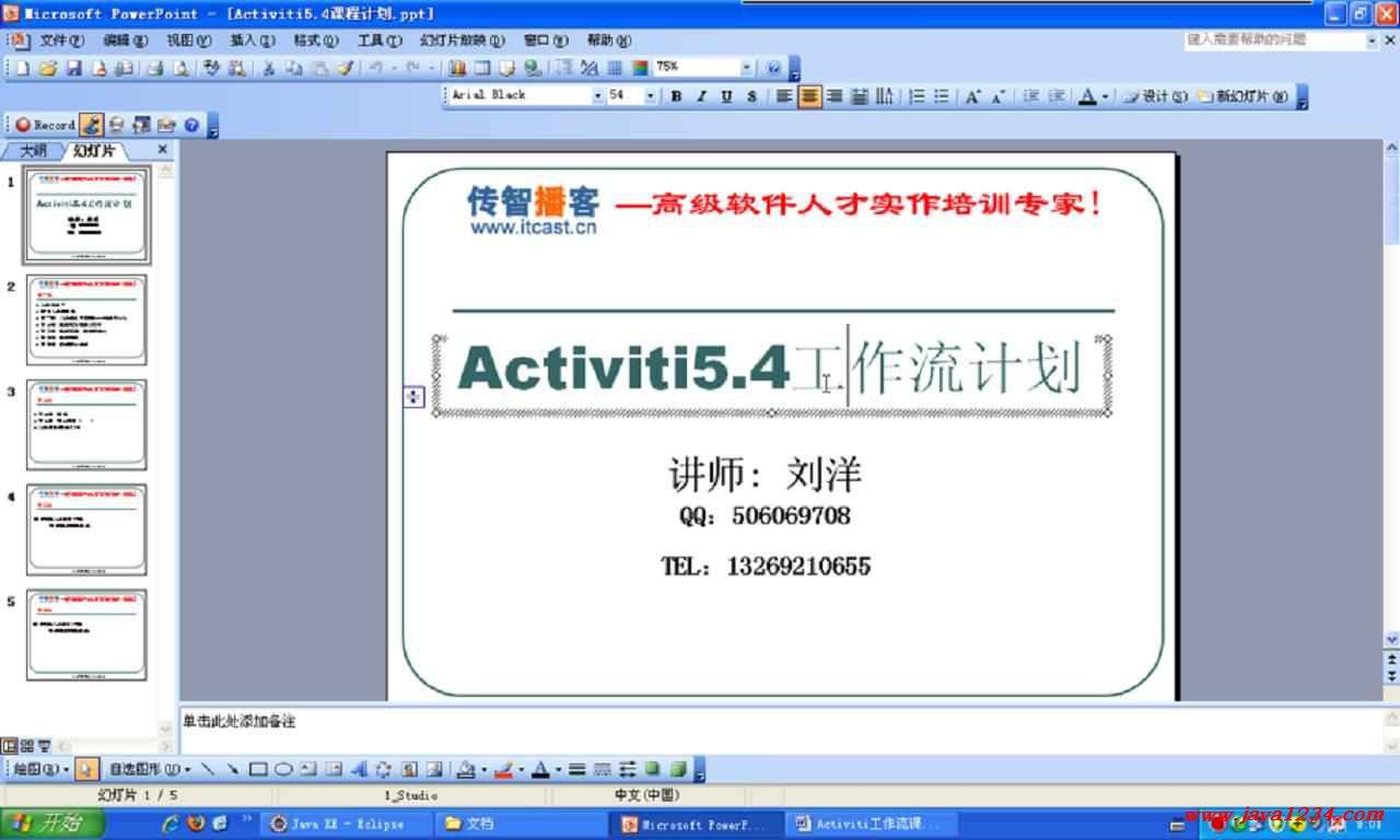 【传智播客】activiti工作流视频