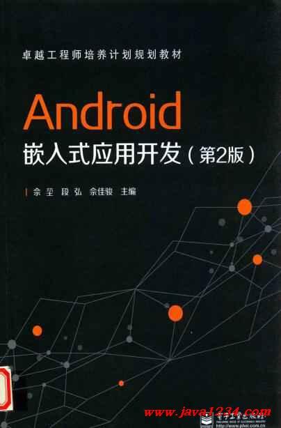 Android嵌入式应用开发(第二版)