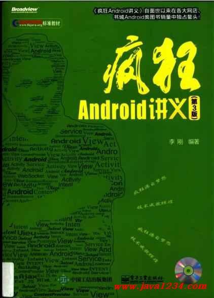 疯狂java讲义pdf_疯狂Android讲义 第3版 PDF 下载_Java知识分享网-免费Java资源下载