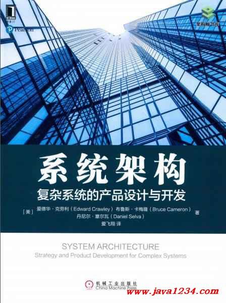 算法设计与分析 pdf_系统架构:复杂系统的产品设计与开发 PDF 下载_Java知识分享网 ...