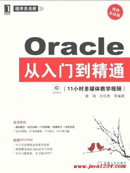 c#从入门到精通视频_oracle从入门到精通 pdf 下载