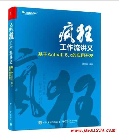 疯狂java讲义pdf_疯狂工作流讲义 基于Activiti 6.x的应用开发 PDF 下_Java知识分享网 ...